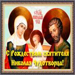 Анимационная открытка Рождество святителя Николая Чудотворца