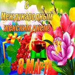 Анимационная открытка с 8 марта