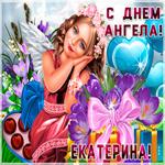 Анимационная открытка С днем ангела Екатерина