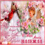 Анимационная открытка С днем ангела Надежда