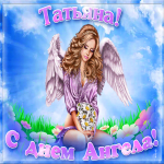 Анимационная открытка С днем ангела Татьяна