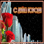 Анимационная открытка с днем города