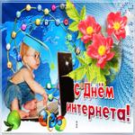 Анимационная открытка с днем интернета в России