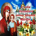 Анимационная открытка с днем Казанской иконы Божией Матери