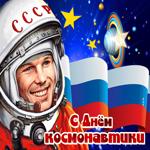 Анимационная открытка с днем космонавтики