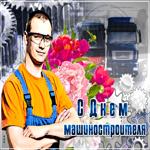 Анимационная открытка с днем машиностроителя