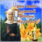 Анимационная открытка с днём памяти Блаженной Матроны Московской