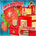 Анимационная открытка с Днем Рождения, Александра