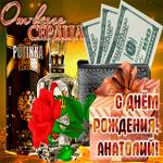 Анимационная открытка с Днем Рождения, Анатолий