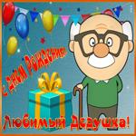Анимационная открытка с днем рождения дедушке