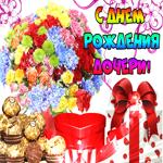 Анимационная открытка с днем рождения дочки