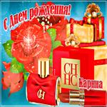 Анимационная открытка с Днем Рождения, Карина