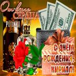 Анимационная открытка с Днем Рождения, Кирилл