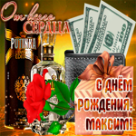 Анимационная открытка с Днем Рождения, Максим
