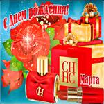 Анимационная открытка с Днем Рождения, Марта