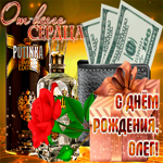 Анимационная открытка с Днем Рождения, Олег