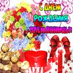 Анимационная открытка с днем рождения племянницы