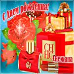 Анимационная открытка с Днем Рождения, Снежана