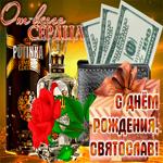 Анимационная открытка с Днем Рождения, Святослав