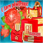 Анимационная открытка с Днем Рождения, Варвара