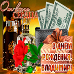 Анимационная открытка с Днем Рождения, Владимир