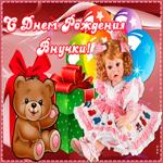 Анимационная открытка с днем рождения внучки