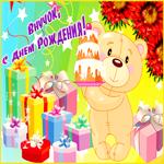 Анимационная открытка с днем рождения внуку