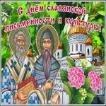 Анимационная открытка с днем славянской письменности и культуры