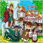 Анимационная открытка с Днем Святого Георгия Победоносца