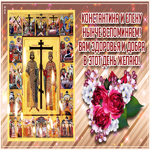 Анимационная открытка с днем святых Елены и Константина