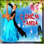Анимационная открытка с днем танца