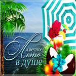 Анимационная открытка с летом