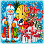 Анимационная открытка с Наступившим Новым Годом