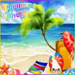 Анимационная открытка с отпуском