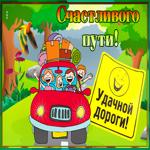 Анимационная открытка с пожеланиями в дорогу