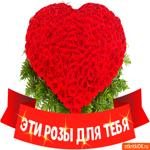 Анимационная открытка с розами