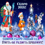 Анимационная открытка скоро Новый Год