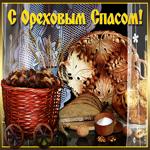 Анимационная открытка Спас Нерукотворный - Ореховый Спас
