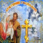 Анимационная открытка Сретение Господне