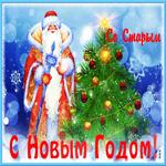 Анимационная открытка Старый новый год