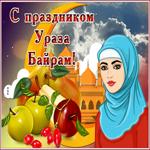 Анимационная открытка Ураза Байрам