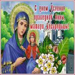Анимационная открытка Успение праведной Анны