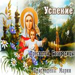 Анимационная открытка Успение Пресвятой Богородицы