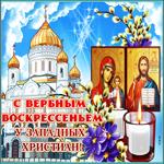 Анимационная открытка Вербное воскресенье