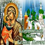 Анимационная открытка Владимирская икона Божией Матери