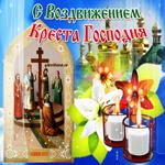 Анимационная открытка Воздвижение Креста Господня