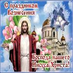 Анимационная открытка Вознесение Господне