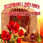 Анимационная открытка Всемирный день книг и авторского права