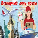 Анимационная открытка Всемирный день почты