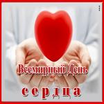 Анимационная открытка Всемирный день сердца